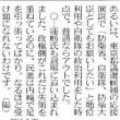 東京新聞編集日誌が指摘/民進は内輪で足を引っ張る。これでは受け皿になれない。