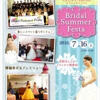 夏のイベントのご紹介(お早めに!!)