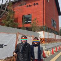 森友学園 観光地化