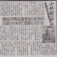 慶應義塾の「学問の自由(大学の自治)」が風前の灯になっている。卒業生たちは、母校を学問と無縁にして何が楽しいのか