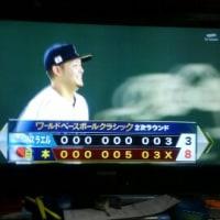 【WBC】侍JAPAN、全勝でアメリカ行き決定!