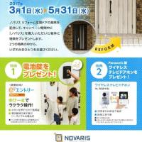 三協アルミ様より リフォーム玄関ドアリバノス発売キャンペーンのお知らせ