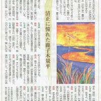 ■松寿庵先生・第208講