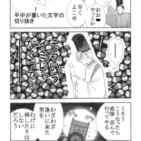 平安マンガ「今昔物語」を描いてみた⑧