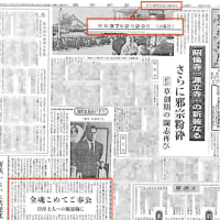 326-3.池田大作氏の入信神話は全くの嘘。昭和37年2月20日 聖教新聞より。