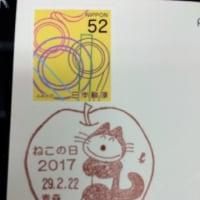 11ぴきのねこ 2月22日の消印で☆