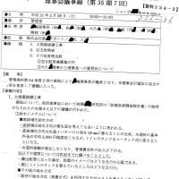 【366-36】損害賠償請求事件訴訟裁判の経緯。
