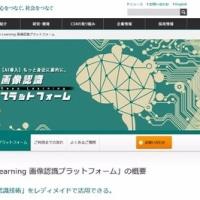 NTT コムウェア 画像認識プラットフォームの用意周到さが凄い!