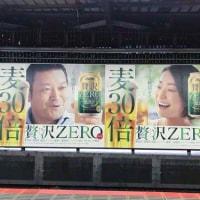 3月26日(日)のつぶやき:山口智充 菅野美穂 麦30倍 贅沢ZERO(JR渋谷駅ビルボード)