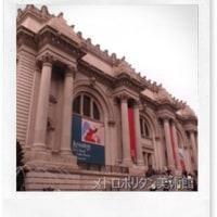 Ⅳ ニューヨーク ② メトロポリタン美術館とナショナル・セプテンバー11メモリアル~ぼくのアメリカ~ My U S A New York
