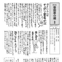雪割草新聞vol5