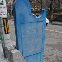 写真リベンジの通院日と生チョコ大福 2017.02.18