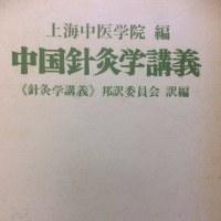 1977年上海中医学院編『中国針灸学講義』