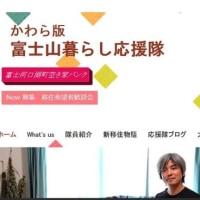 富士山暮らし応援隊ホームページの紹介です