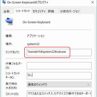 おやぢチップス (73) : ネット通販ではスクリーンキーボードを使いましょう