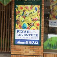 ピクサーアドベンチャー「もしも」から始まる、冒険の世界