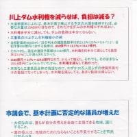 「伊賀市水道事業基本計画に異議あり」 記念講演2の2