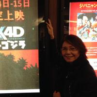 『シン・ゴジラ(MX4D)』観てきちゃった!