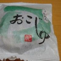 おこじゅ(武蔵村山 紀の国屋)