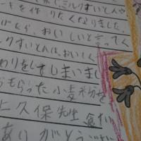 お手紙、ありがとう!!