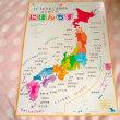 今度は日本地図を覚えよう