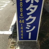 タクシー会社の電話番号です