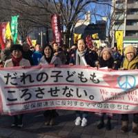 1.21千葉県民集会に2000人(習志野から50名超)参加