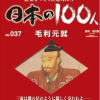 週刊 日本の100人 第37号 毛利元就