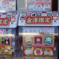 「澤」という漢字を使えば、なんでも、それらしくなるわけじゃない。