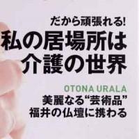 福井仏壇の紹介記事