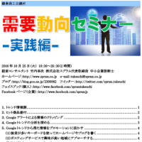 日本の動向はどのように世界に報じられているか