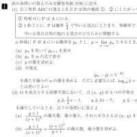 日本医科大学・医学部・数学 1