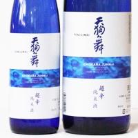 ◆日本酒◆石川県・車多酒造 天狗舞 純米酒 超辛純米 夏の日本酒