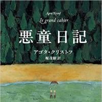 新宿で「悪童日記」上映だ 31日ラヴァンデリアと