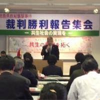 徳島裁判報告集会