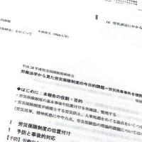 東京都社労士会「社会補償制度研修会」でお勉強