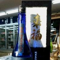 来福 純米大吟醸 超精米8%
