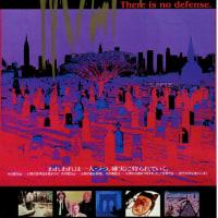 第230夜 ウルフェン (1981)