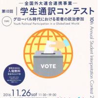 「グローバル時代における若者の政治参加」