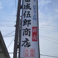 うまい豆腐は松本にある! / 富成伍郎商店 長野県・松本市