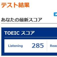 TOEIC、4か月で20点アップ。かなりスローペースの上昇です。