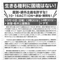 10.16差別排外主義を許さない新宿デモ