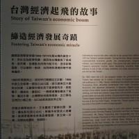 孫運璿科技・人文紀念館