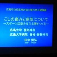 谷川真理さんの講演