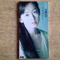 「なぜ」 斉藤由貴 1994年
