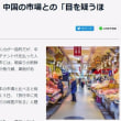日本の市場で実感した、中国の市場との「目を疑うほど」の差=中国報道