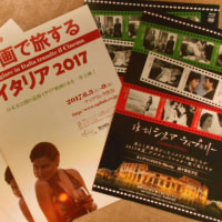 「映画で旅するイタリア2017」開催のお知らせ(2017.6.3~9)@アップリンク渋谷