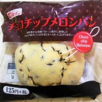 沖縄第一パンのチョコチップメロンパン