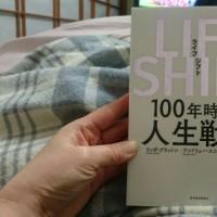2017-08【LIFE SHIFT】