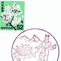 新潟県-糸魚川郵便局_風景印